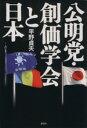【中古】 公明党・創価学会と日本 /平野貞夫(著者) 【中古】afb