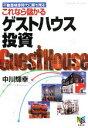 【中古】 これなら儲かるゲストハウス投資 不動産格差時代に勝ち残る nagasaki busines