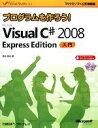 【中古】 プログラムを作ろう!Microsoft Visual C# 2008 Express Edition入門 /池谷京子【著】 【中古】afb