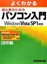 【中古】 よくわかる初心者のためのパソコン入門 Microsoft Windows Vista SP1対応 /富士通エフ・オー・エム【著】 【中古】afb