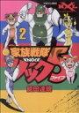 【中古】 家族戦隊ノック5(2) マガジンZKC/能田達規(著者) 【中古】afb