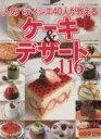 【中古】 ケーキ&デザート116 /ブティック社(その他) 【中古】afb