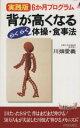背が高くなるらくらく体操・食事法 実践版6ヶ月プログラム 青春新書PLAY BOOKS/川畑愛義(著者) afb