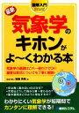 【中古】 図解入門 最新 気象学のキホンがよーくわかる本 How‐nual Visual Guide