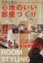 【中古】 小さな家の心地のいい部屋づくり 美しい部屋別冊/主婦と生活社(その他) 【中古】afb