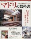 【中古】 マドリの教科書 /エクスナレッジ(その他) 【中古】afb