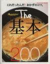 【中古】 The 基本200 /小田真規子(著者) 【中古】afb