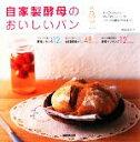 【中古】 自家製酵母のおいしいパン /相田百合子【著】 【中古】afb