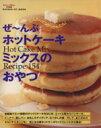 【中古】 ぜ〜んぶホットケーキミックスのおやつ GAKKEN HIT MOOK/実用書(その他) 【中古】afb