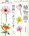 【中古】 植物画の世界へようこそ! ボタニカルアート /芸術・芸能・エンタメ・アート(その他) 【中