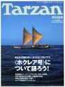 【中古】 Tarzan特別編集 ホクレア号について語ろう! /旅行・レジャー・スポーツ(その他) 【