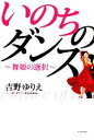 【中古】 いのちのダンス 舞姫の選択 /吉野ゆりえ【著】 【中古】afb