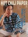 【中古】 HOT CHILI PAPER(23) /HOT CHILI PA...