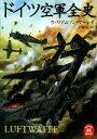 【中古】 ドイツ空軍全史 学研M文庫/ウィリアムソンマーレイ【著】,手島尚【訳】 【中古】afb