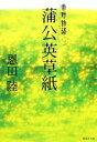 【中古】 蒲公英草紙 常野物語 集英社文庫/恩田陸【著】 【中古】afb