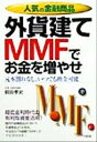 【中古】 人気の金融商品 外貨建てMMFでお金を増やせ 元本割れなし、いつでも換金可能 /鈴田孝史(