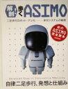 【中古】 解剖!歩くASIMO 二足歩行ロボット・アシモ 歩行システムの秘密 /凡平(著者) 【中古
