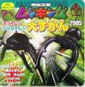 【中古】 甲虫王者ムシキング(2005) カブトムシ・クワガ...