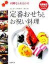 【中古】 定番おせちとお祝い料理 料理ならおまかせ 特選実用...