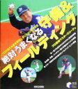 【中古】 絶対うまくなる守備&フィールディング 実用BEST BOOKS/プロ野球マスターズリーグ(編者) 【中古】afb