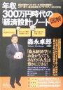 【中古】 図解 年収300万円時代の「経済設計」ノート East Press Business/森永