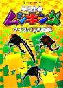【中古】 甲虫王者ムシキング クイズ・パズル百科 コロタン文...