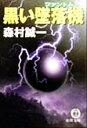 【中古】 黒い墜落機 徳間文庫/森村誠一(著者) 【中古】afb