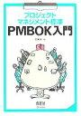 【中古】 プロジェクトマネジメント標準 PMBOK入門 /広...