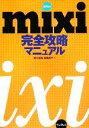 【中古】 mixi完全攻略マニュアル /田口和裕(著者),森嶋良子(著者) 【中古】afb