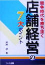 【中古】 競争時代を勝ち抜く店舗経営の7大ポイント /折戸功(著者) 【中古】afb