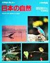 【中古】 21世紀に残したい日本の自然(1999年版) /朝日新聞社(編者) 【中古】afb