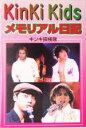 【中古】 KinKi Kidsメモリアル日記(2005年版) /キンキ探検隊(著者) 【中古】afb