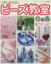 【中古】 ビーズ教室 レディブティックシリーズ2064/実用書(その他) 【中古】afb