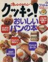 【中古】 おいしいパンの本 2号 ORANGE PAGE COOKING/オレンジページ(その他) 【中古】afb