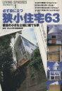 【中古】 狭小住宅(Part1) LIVING SPHERES a Cozy House vol.1 ワールド・ムック317/Memo男の部屋編集部 【中古】afb