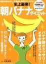 【中古】 史上最楽!朝バナナダイエット /実用書(その他) 【中古】afb