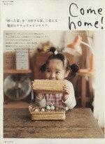 【中古】 Come home!(Vol.12) /主婦と生活社(その他) 【中古】afb