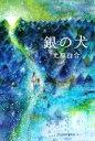 【中古】 銀の犬 ハルキ文庫/光原百合【著】 【中古】afb