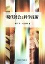 【中古】 現代社会と科学技術 /東島清,大貫惇睦【編】 【中古】afb
