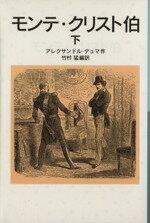 【中古】 モンテ・クリスト伯(下) 岩波少年文庫...の商品画像