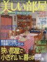 【中古】 美しい部屋 INTERIOR&IDEA-21号 隔月刊/主婦と生活社(その他) 【中古】afb