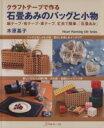 【中古】 クラフトテープで作る石畳あみのバッグと小物 紙テープ・布テープ・革テープ、丈夫で簡単、「石畳あみ」 Heart Warming Life Series/ 【中古】afb