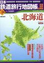 【中古】 日本鉄道旅行地図帳 1号 北海道 /今尾恵介(著者) 【中古】afb