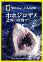 【中古】 ナショナル ジオグラフィック ホホジロザメ 恐怖の殺戮マシーン /(ドキュメンタリー) 【中古】afb