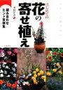【中古】 きれいに飾りたいはじめての花の寄せ植え 組み合わせヒント実例集 /井田洋介【監修】 【中古】afb