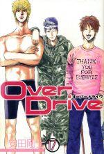 【中古】 Over Drive(17) マガジンKC/安田剛士(著者) 【中古】afb