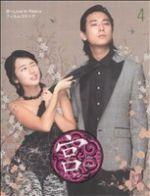 【中古】 宮〜Love in Palace〜フィルムコミック(4)
