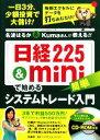【中古】 「日経225&mini」で始める簡単システムトレード入門 名波はるか&Kumaさんが教える!! /名波はるか,Kuma【著】 【中古】afb