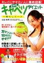 【中古】 キャベツダイエット+毒だしスープ /吉田俊秀【著】 【中古】afb