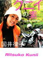 【中古】 クニイの素 Love Bike,Love Life. /国井律子【著】 【中古】afb